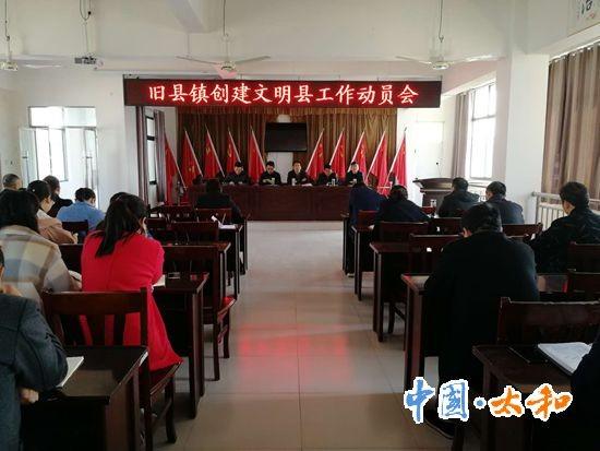 旧县镇召开创建省级文明县工作动员会