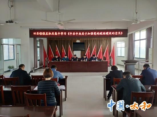旧县镇镇直机关支部集中学习《中共中央关于加强党的政治建设的意见》