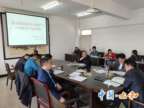 旧县镇党委中心组学习《中国共产党章程》总纲