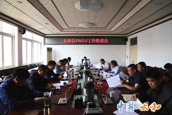 太和縣召開PM2.5工作推進會
