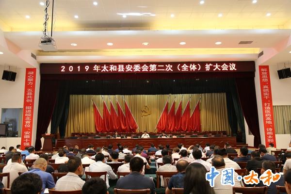 奔驰宝马电玩城网站召开安委会2019年第二次(全体)扩大会议