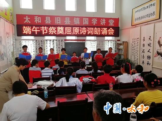 旧县镇举办端午节祭奠屈原诗词朗诵活动