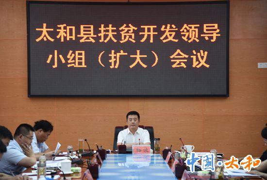太和县召开扶贫开发领导小组(扩大)会议