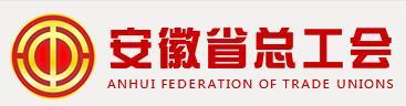 安徽省總工會