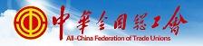 中華全國總工會