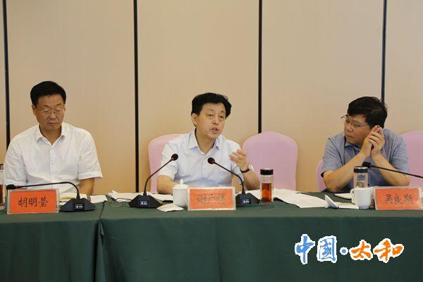 太和縣召開省直單位定點幫扶工作座談會