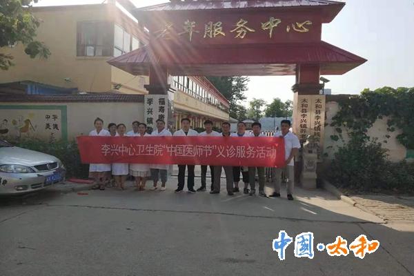 """李兴镇卫生院开展""""中国医师节""""义诊服务活"""