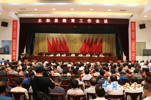 太和縣召開全縣教育工作會議