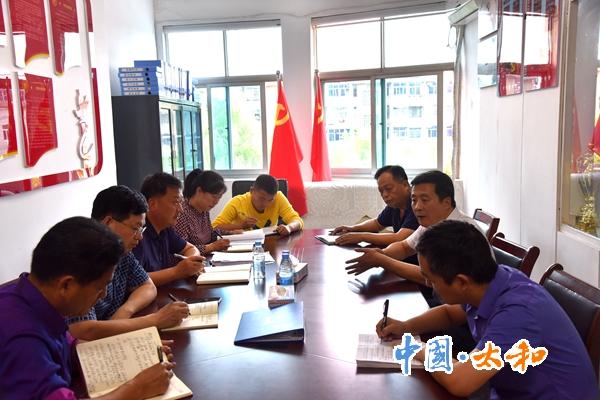 """太和县召开""""不忘初心、牢记使命""""主题教育领导小组办公室会议"""