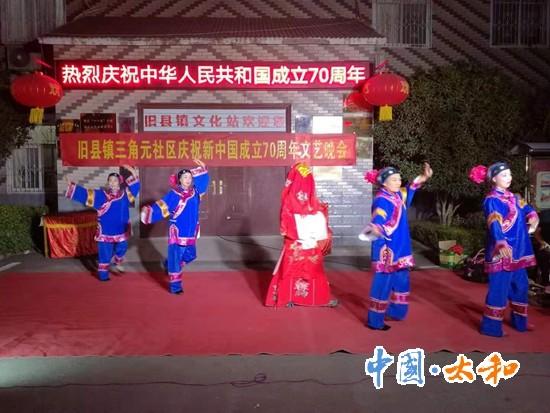 旧县镇三角元社区举办庆祝中华人民共和国成立70周年文艺晚会