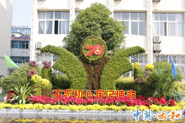 喜迎国庆 祝福祖国  5万余盆鲜花扮靓太和