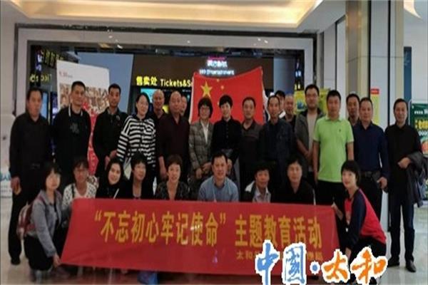 太和县市场监督管理局组织观看爱国主义电