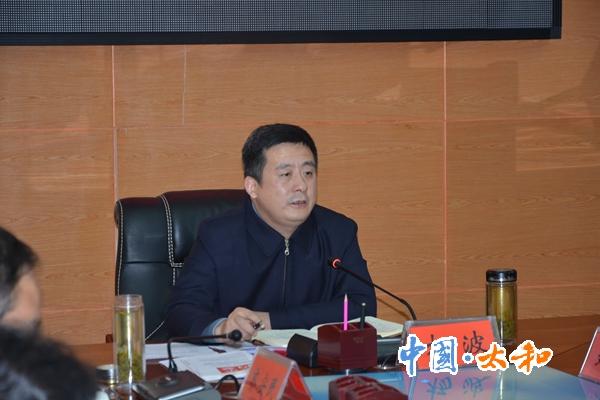 """太和县召开""""不忘初心、牢记使命""""主题教育领导小组工作会议"""