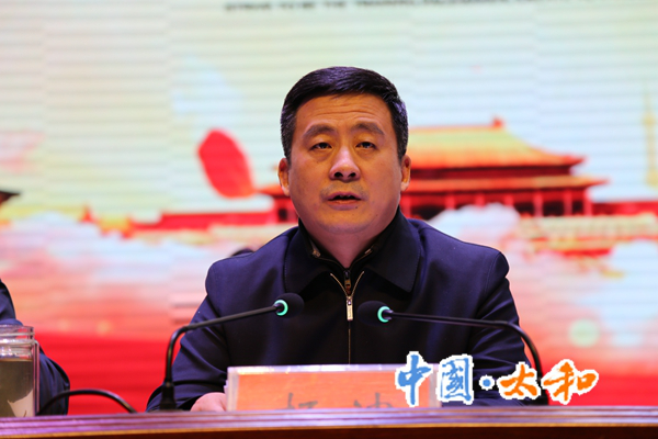 太和县召开全县脱贫攻坚表彰会议暨2019年度社会扶贫工作大会