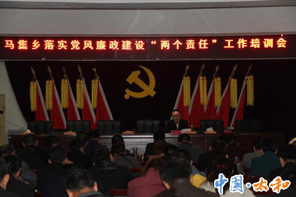"""马集乡召开落实党风廉政建设""""两个责任"""""""