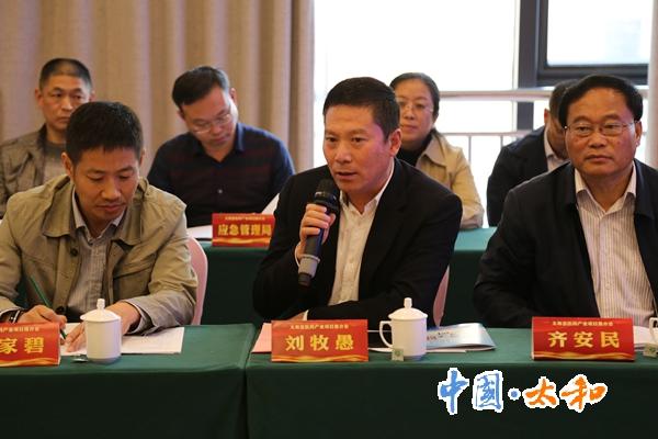 太和县医药产业项目推介会隆重召开