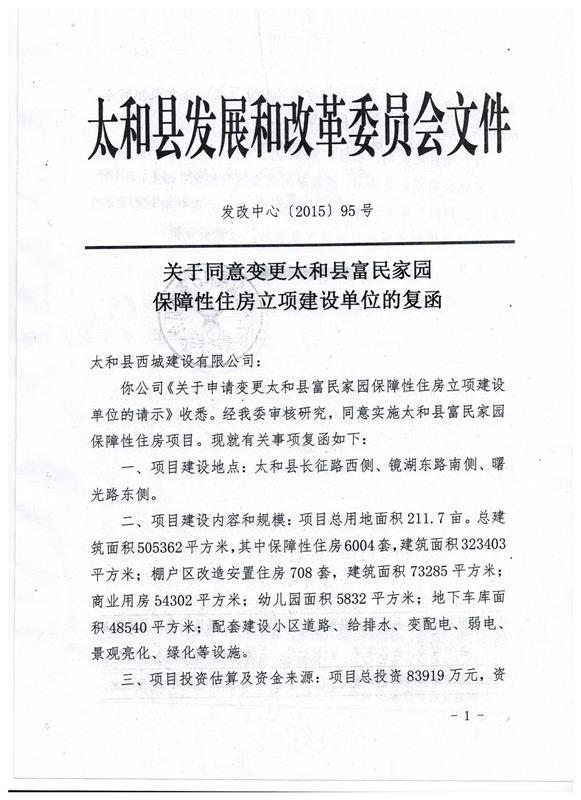 太和县富民家园保障房二期项目立项1.jpg
