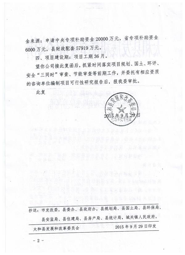 太和县富民家园保障房二期项目立项2.jpg