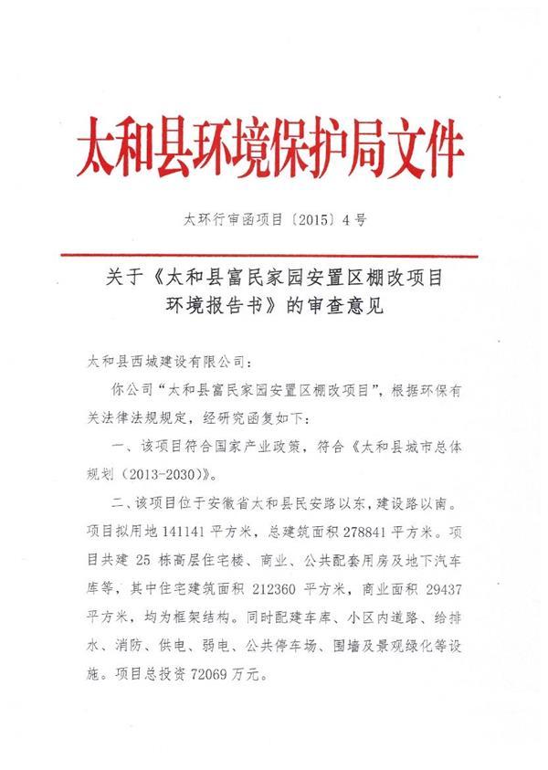 太和县富民家园保障房二期项目环境影响评价1.jpg