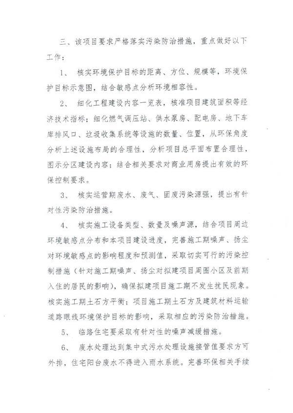 太和县富民家园保障房二期项目环境影响评价2.jpg