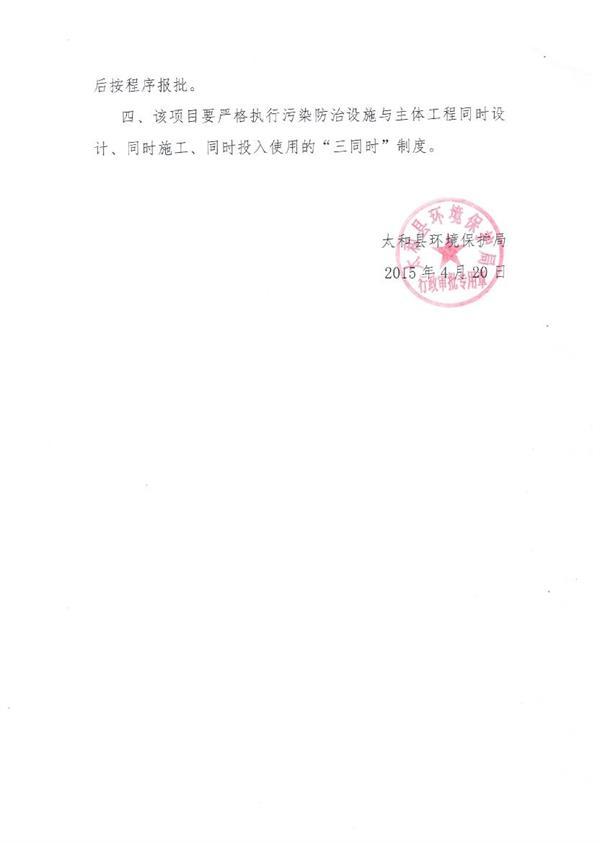 太和县富民家园保障房二期项目环境影响评价3.jpg