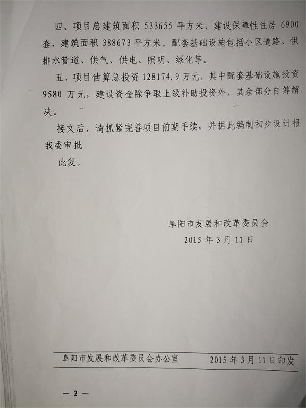 太和县富民家园保障房二期可行性研究报告2.jpg