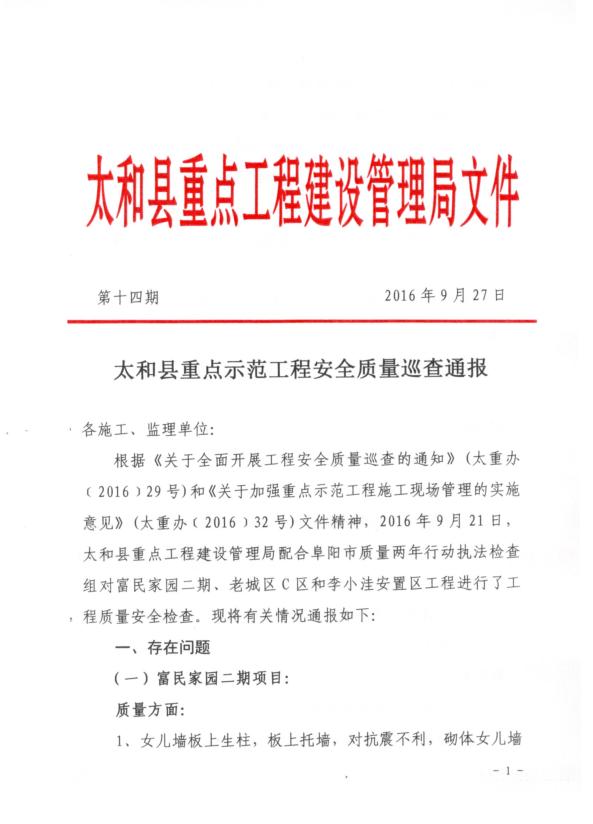 太和县富民家园保障房二期质量安全监督.png