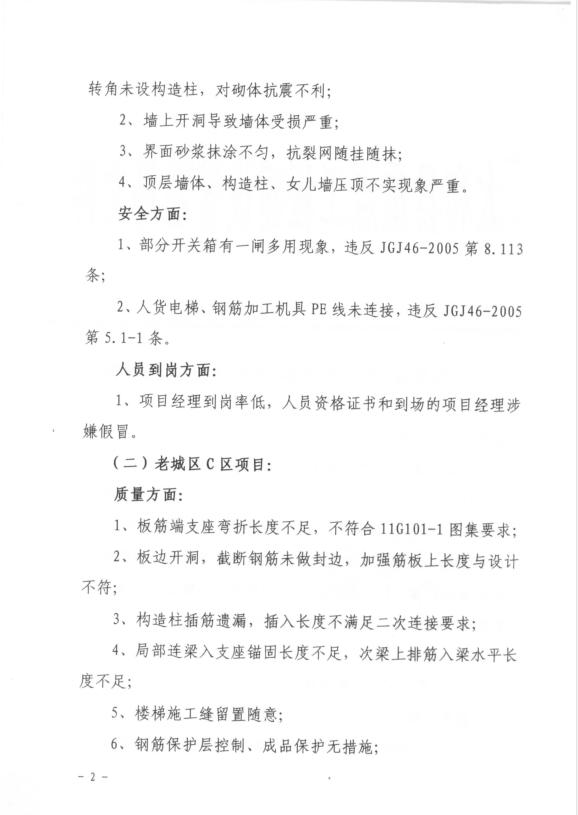 太和县富民家园保障房二期质量安全监督1.png
