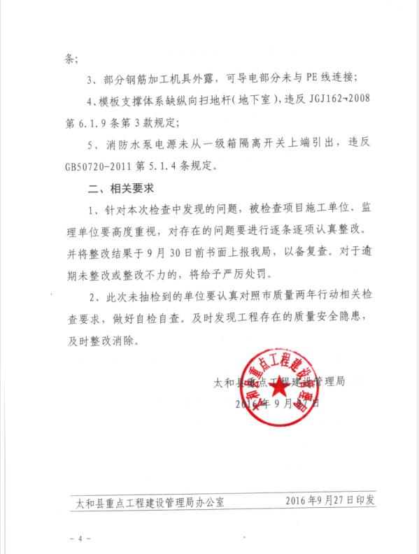 太和县富民家园保障房二期质量安全监督2.png