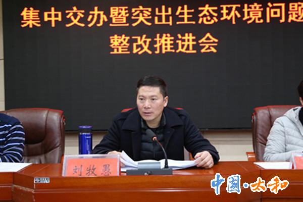 太和县召开省生态环境保护督察问题集中交办暨突出生态环境问题整改推进会