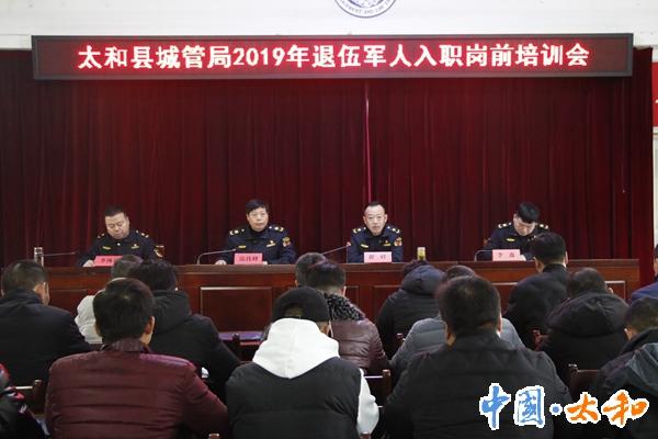 太和县城管局开展2019年退伍军人入职岗前培