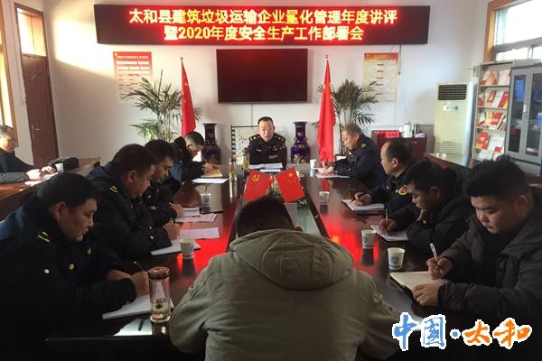 太和县城管局召开渣土企业量化管理讲评暨安