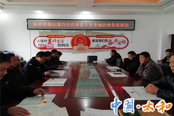 阮桥镇召开烟花爆竹经营负责人安全知识业务