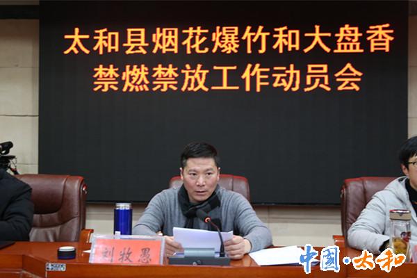 太和县召开烟花爆竹和大盘香禁燃禁放工作动员会