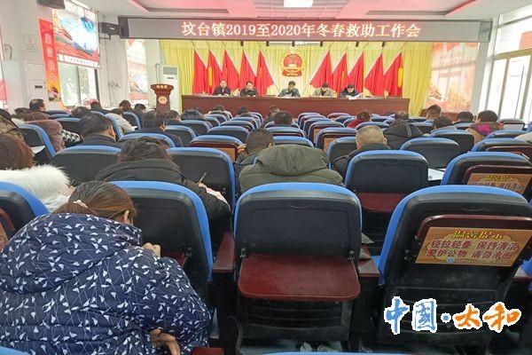 坟台镇组织召开2019至2020年冬春救助工作会