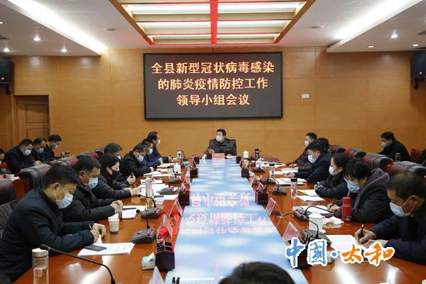 太和縣召開新型冠狀病毒感染的肺炎疫情防控工作領導小組會議