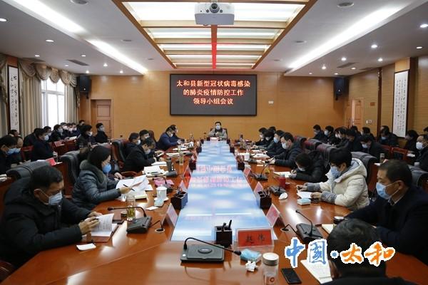太和縣召開新型冠狀病毒感染的肺炎疫情防控工作領導小組(擴大)會議