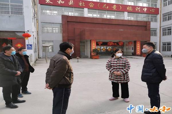 太和縣委副書記、縣長劉牧愚到太和縣社會(兒童)福利中心督查指導疫情防控工作
