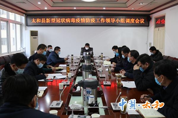 太和縣新型冠狀病毒感染的肺炎疫情防控領導小組召開調度會議