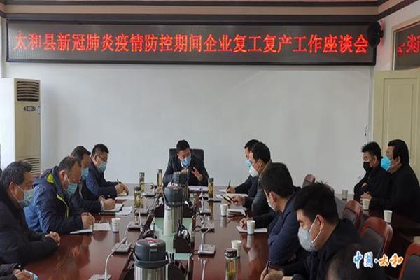 太和縣召開新冠肺炎疫情防控期間企業復工復產工作座談會