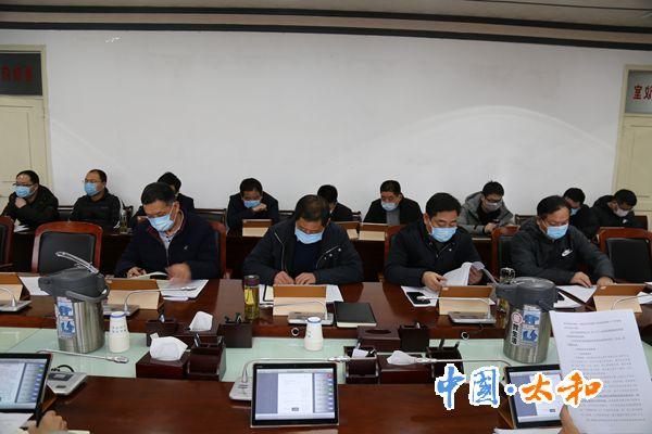 太和縣政府召開第65次常務會議