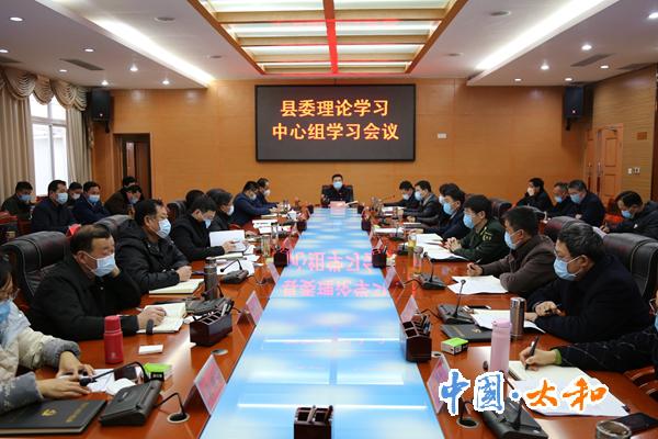 太和县委理论学习中心组学习会议召开