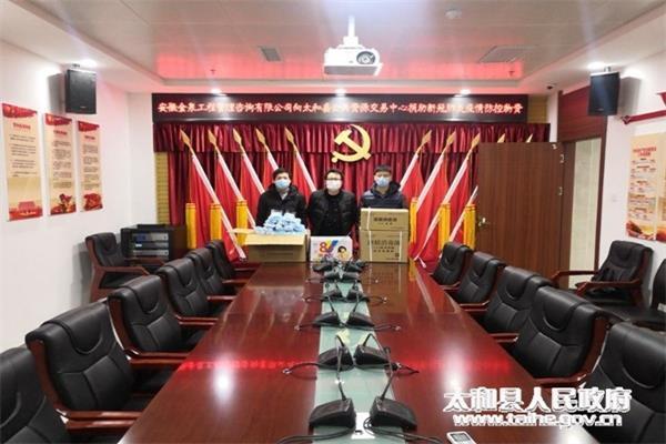 安徽金泉工程咨询有限公司向太和县公共资源