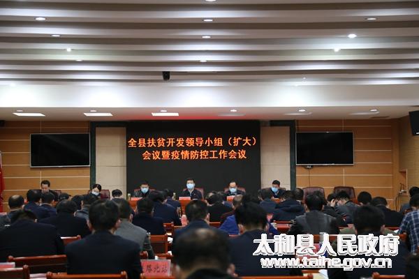 太和縣召開全縣扶貧開發領導小組(擴大)會議暨疫情防控工作會議