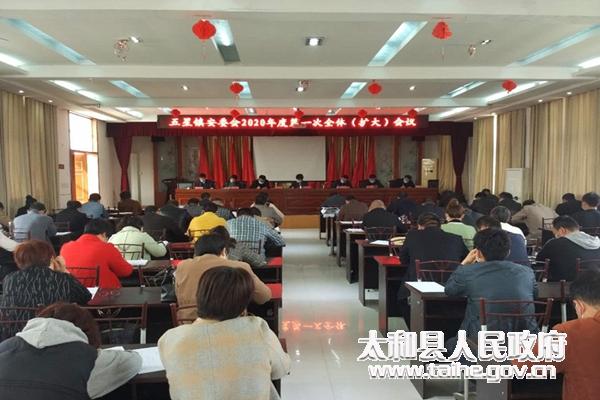 2020安委会一次会议图片_副本.jpg