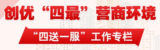 """太和县""""四送一服""""工作专栏"""