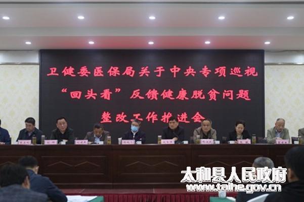 """太和县卫健委召开中央脱贫攻坚专项巡视""""回"""