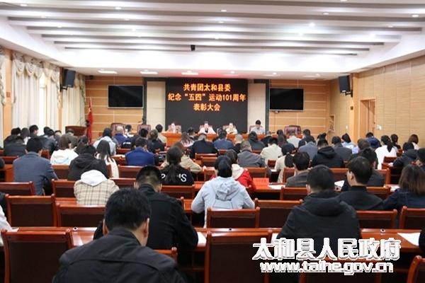 团太和县委召开纪念五四运动101周年表彰大