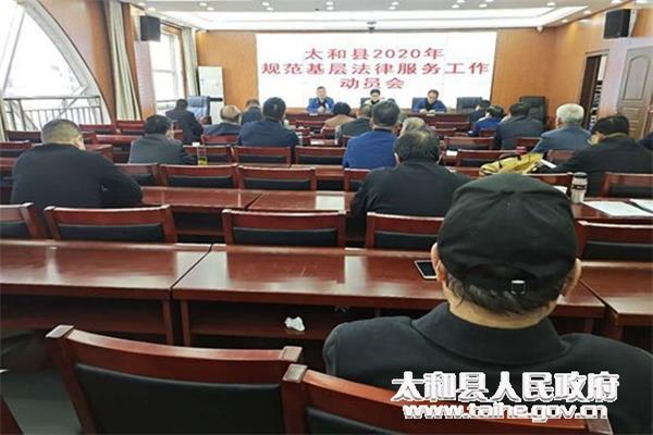 太和县司法局召开规范基层法律服务工作动员