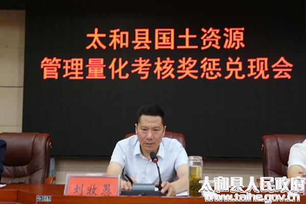 太和县召开国土资源管理量化考核奖惩兑现会